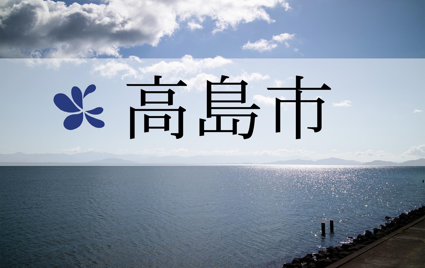 滋賀県 高島市