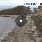 琵琶湖でカヌーの男性遭難か 滋賀・高島市 | MBS 関西のニュース