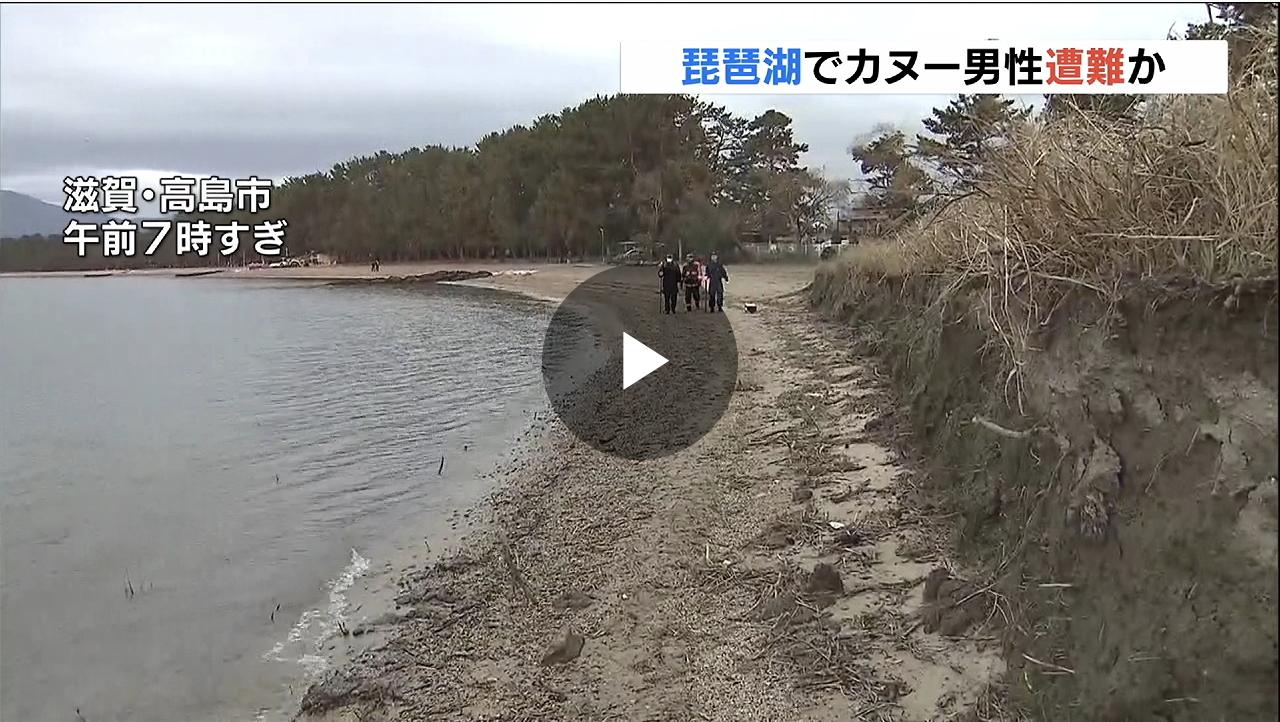 琵琶湖でカヌーの男性遭難か 滋賀・高島市   MBS 関西のニュース