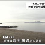 カヌーで不明の男性 沖島で遺体見つかる | MBS 関西のニュース