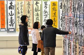 湖西書き初め展:高島・狩野さん知事賞 高島で始まる 来月3日まで /滋賀 – 毎日新聞