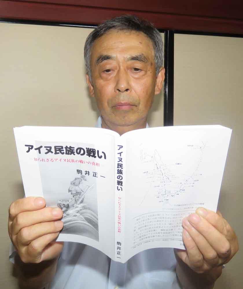 近江商人の負の歴史「アイヌ民族を劣悪条件で労働」 自費出版 : 京都新聞