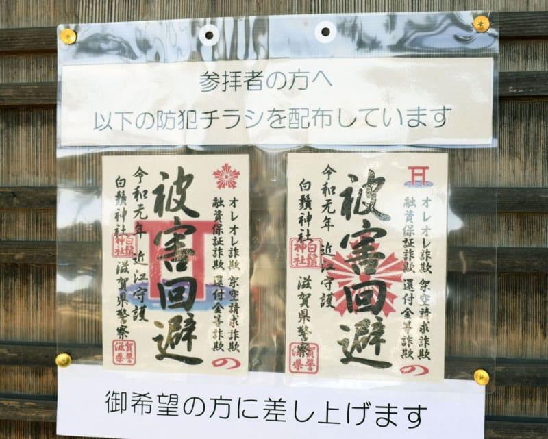 滋賀県警ユニークな特殊詐欺対策 強烈ポスターに御朱印も | 共同通信