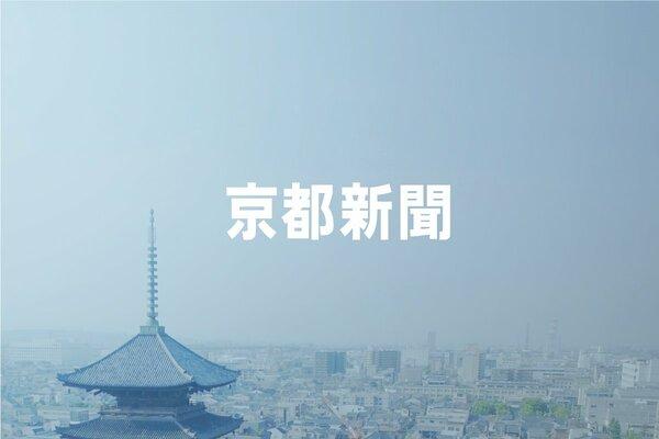 陸曹「態度悪い」と部下蹴りけが、停職3日 指導中に|社会|地域のニュース|京都新聞