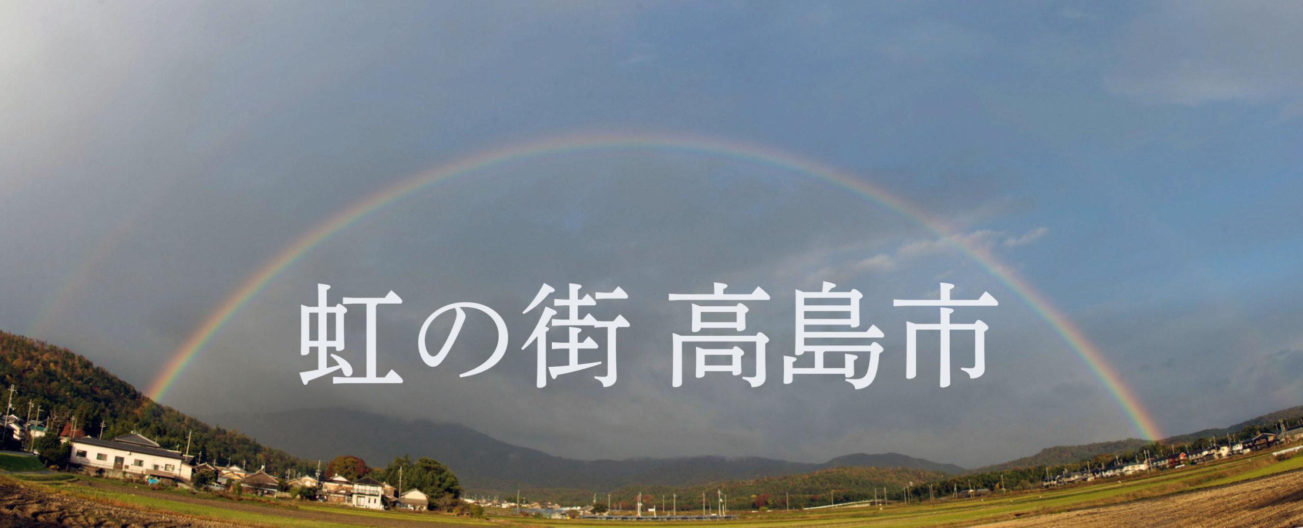 虹の街 高島市