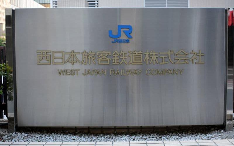 線路脇で出火、のり面の雑草焼く JR湖西線の運行に影響 | 京都新聞