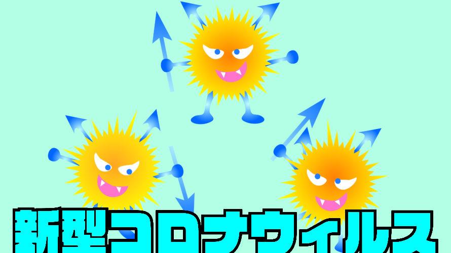 滋賀県で初の感染確認 60代男性 新型コロナウイルス