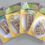 高島市のお土産「根付け」販売開始 – 白髭神社 メタセコイヤ 竹生島 海津桜