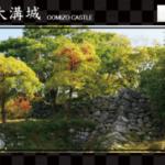 滋賀県、県内8か所の城で「近江の城カード」を発行 – 観光経済新聞